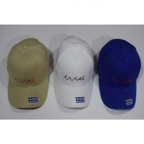 Καπέλο Jokey ενηλίκων ΕΛΛΑΣ